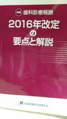 保険改訂テキスト.jpg