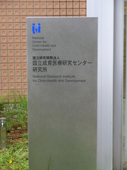 国立成育医療研究センター_01.jpg