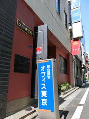 H290430_1_officetokyo_blog.jpg