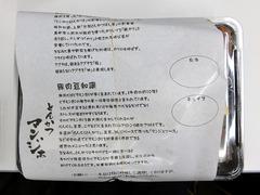 H290930_3_tonkatsu1.jpg