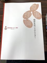 H291014_kenkoujunior_4.jpg