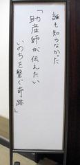 H291211_josanshi_03board.jpg