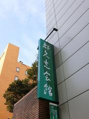 H291223_fukuoka01_kaikan_kannban.jpg