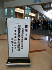H300329_shudanshidou_3.jpg