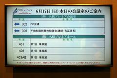 H300617_fuhouwa02_denko.jpg