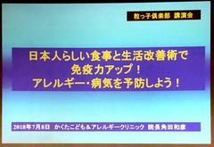 H300708_kakuta05_slide.jpg