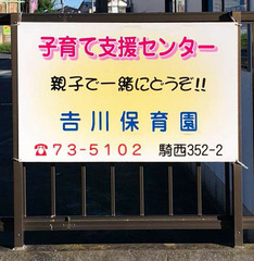 H300909_yoshikawa2.jpg