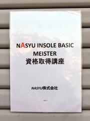 H310224_nasyu_02_title.jpg