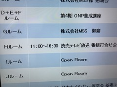 MSS電光掲示.jpg