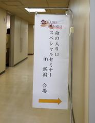 R010915_03_inochinoiriguchi.jpg