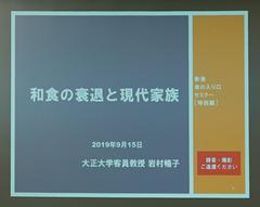 R010915_05_kougi1.jpg