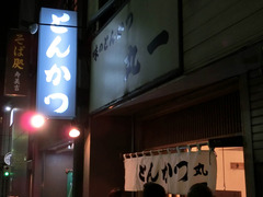 R011109_10_10_tonkatsu1.jpg