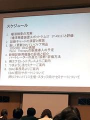 ebac_kinki_program.jpg