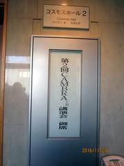 h281120_cambra_03_keiji.jpg