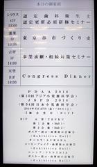 jstd_denkoukeiji.jpg