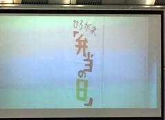 otabe_bentounohi.jpg